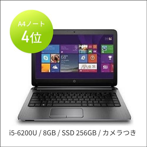 中古プロブック Probook 450 G3 Intel Corei5 第6世代 メモリ 8GB SSD 256GB カメラ