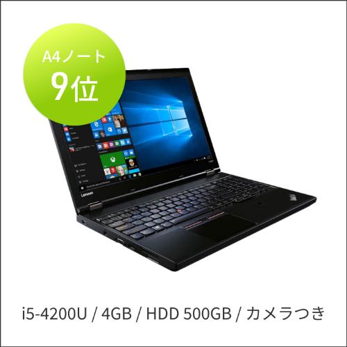 中古シンクパッド ThinkPad L540 Intel Corei5 第4世代 メモリ4GB HDD500GB カメラ