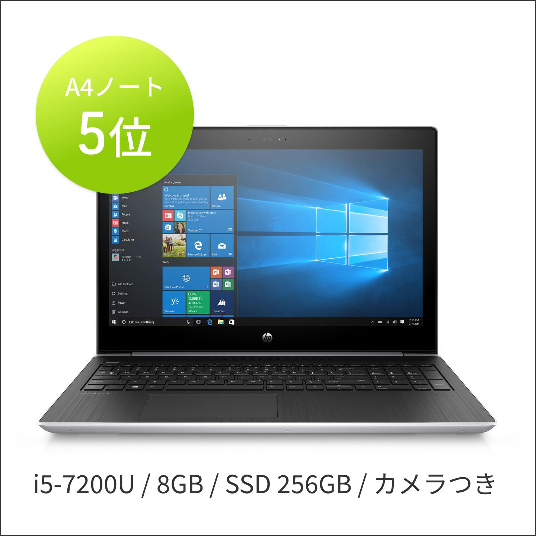中古プロブック Probook 450 G5 Intel Corei5 第7世代 メモリ8GB SSD256GB ドライブ カメラ