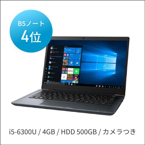 中古ダイナブック Dynabook R63 Intel Corei5 第6世代 メモリ4GB HDD500GB カメラ
