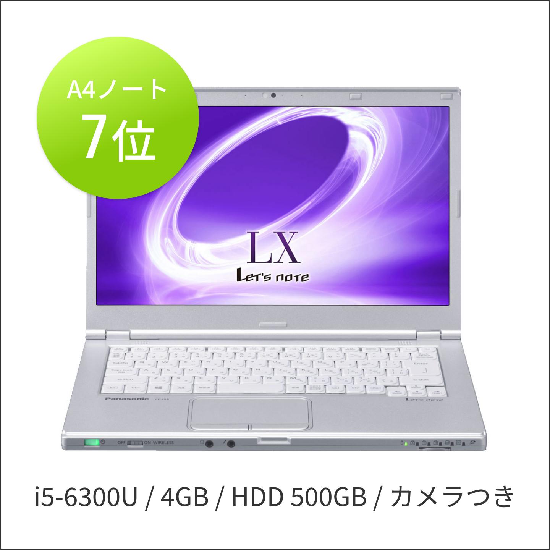 中古レッツノート Letsnote LX5 Intel Corei5 第6世代 メモリ4GB HDD500GB カメラ