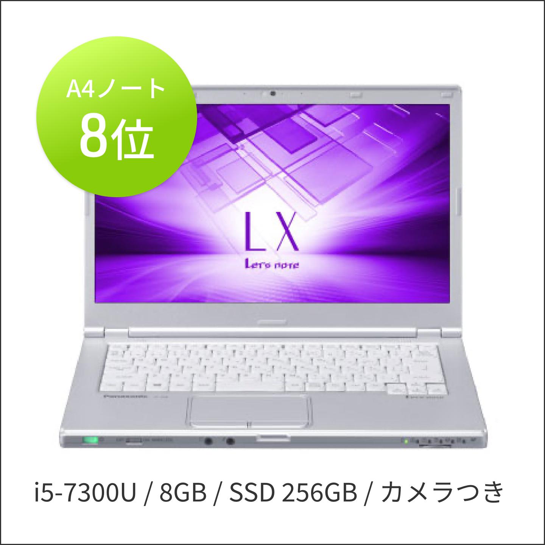 中古レッツノート Letsnote LX6 Intel Corei5 第7世代 メモリ8GB SSD256GB ドライブ カメラ