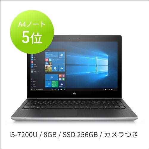 【まちの総務企画】中古プロブック Probook 450 G5 Intel Corei5 第7世代 メモリ8GB SSD256GB ドライブ カメラ