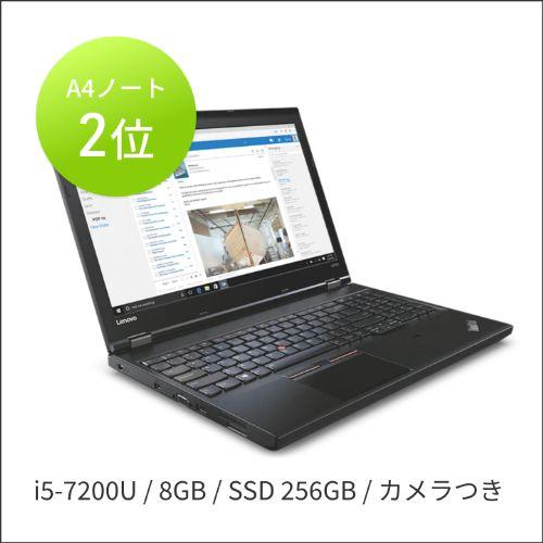 【まちの総務企画】中古シンクパッド ThinkPad L570 Intel Corei5 第7世代 メモリ8GB SSD256GB ドライブ カメラ