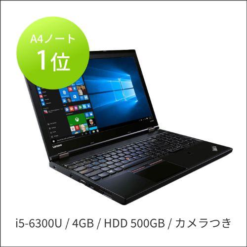 【共立トラスト企画】中古シンクパッド ThinkPad L560 Intel Corei5 第6世代 メモリ4GB HDD500GB カメラ