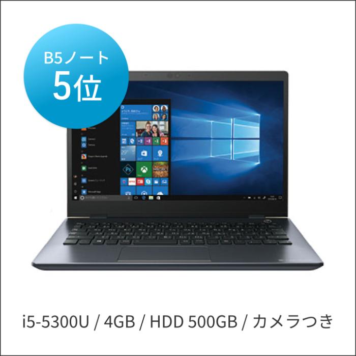 【まちの総務企画】中古ダイナブック Dynabook R63  Intel Corei5 第5世代 メモリ4GB HDD500GB カメラ