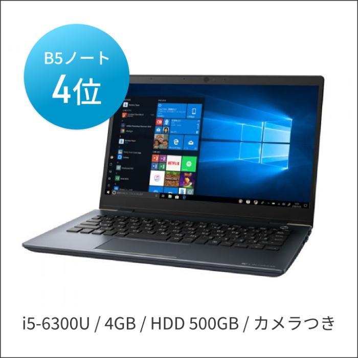 【まちの総務企画】中古ダイナブック Dynabook R63 Intel Corei5 第6世代 メモリ4GB HDD500GB カメラ