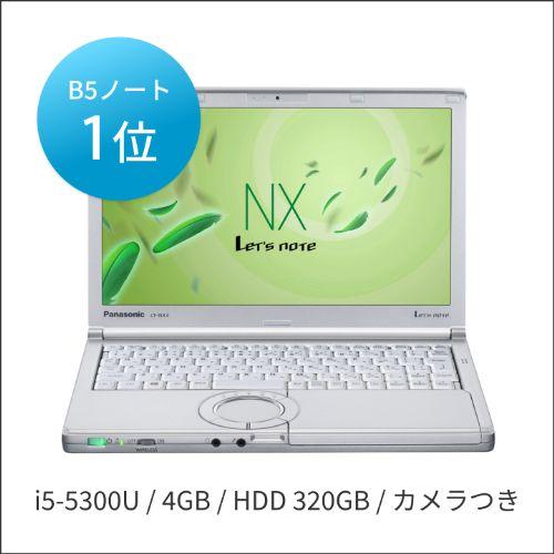 【まちの総務企画】中古レッツノート Lets note NX4 Intel Corei5 第5世代 メモリ4GB HDD320GB カメラ
