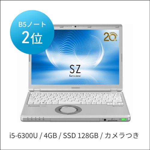 【まちの総務企画】中古レッツノート Lets note SZ5 Intel Corei5 第6世代 メモリ4GB SSD128GB カメラ
