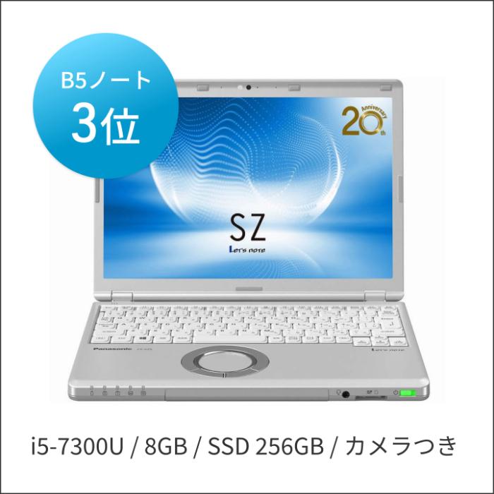 中古レッツノート Lets note SZ6 Intel Corei5 第7世代 メモリ8GB SSD256GB ドライブ カメラ