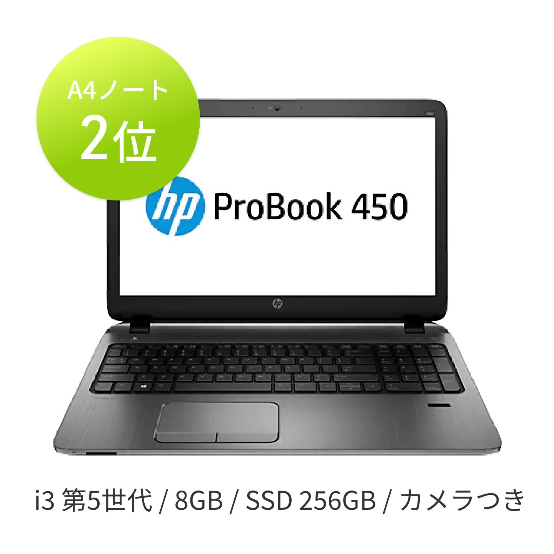 【まちの総務企画】中古プロブック ProBook 450 G2 Intel Corei5 第5世代 メモリ8GB SSD256GB カメラ
