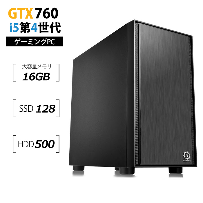 【Bランク| 中古ゲーミングPC GTX760】thermaltake Versa H17 Intel Core i5 第4世代 メモリ16GB HDD500GB SSD128GB GTX760