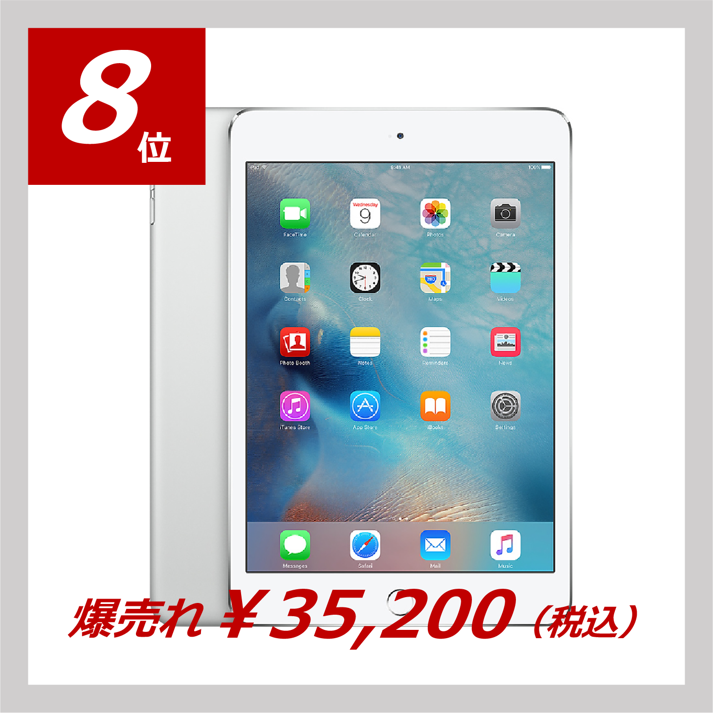 Apple iPad mini 4 E753