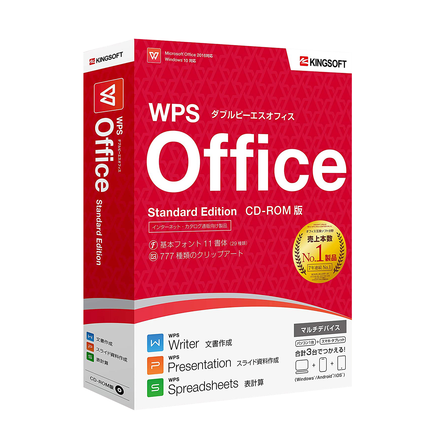 WPS Offise Standard Edition